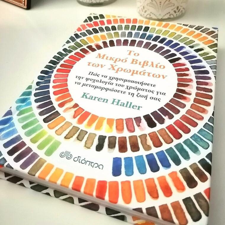 Ναι, τα χρώματα μπορούν να μεταμορφώσουν τη ζωή μας